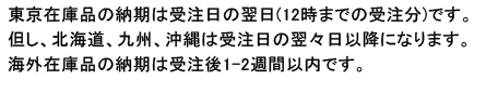 東京都以内の郵便は当日に届けられます。東京都以外「伊豆諸島、小笠原諸島、沖縄及び北海道等の辺鄙地域を除く」の郵便は翌日に届けられます。